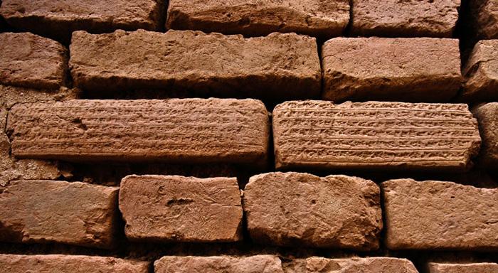 Pismo klinowe na cegłach, Choga Zanbil, Iran